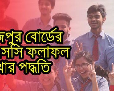 HSC Result 2020 Dinajpur Board