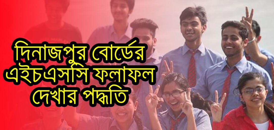 HSC Result 2019 Dinajpur Board