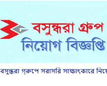 Bashundhara Group Jobs Circular 2019