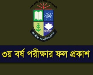 NU Degree Final Year Result 2019