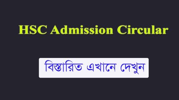 HSC College Admission Circular 2019
