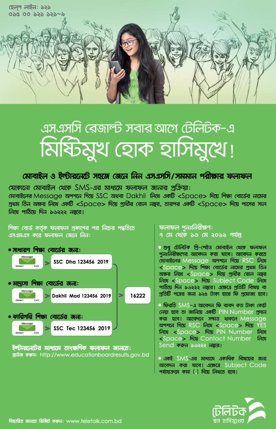 SSC Result Re-Scrutiny Program circular 2019 has published on the official Website of Teletalk Bangladesh limited. Recently, Education board Bangladesh has added the Result Re-Scrutiny (Board Challenge) Circular on the footer section of official result archive.  While someone will visit educationboardresults.gov.bd, they will see the Notice (circular). You can download the official Notice of SSC Board Challenge 2019 where you will get Application process, Board challenge schedule and Fee of Result Re-Scrutiny.  SSC Result Board Challenge Schedule 2019: The Application of SSC Board Challenge will start on 07 May 2019 and it will continue till 13 May 2019. All education board result re-scrutiny process is same and the condition and other system is similar for all education board, Bangladesh. The SSC Result 2019 has published on 06 May 2019. This year, SSC Pass rate is 82.20%. Many candidates aren't unsatisfied with their SSC Result. They can now apply to recheck the answer sheet. After getting the application, the board authority will recheck your answer sheet. if any wrong detect, they will take necessary steps shortly.  •Board Challenge start Date: 07 May 2019 •Last date of Application: 13 May 2019 SSC Board Challenge 2019 Application system: Here is the full application system of SSC Result Board Challenge. Read the below circular and follow the instruction. Teletalk prepaid SIM will be required to apply. So, keep ready the Teletalk prepaid Mobile SIM card and then send the message shortly.   We highly recommend you reading this full circular carefully before submitting the Board Challenge Application. You can check the Marks of SSC Exam to understand the Result. Thanks for staying here with us.