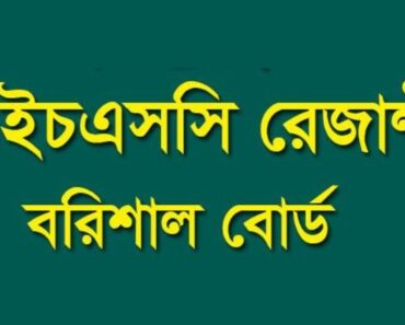 HSC Result 2020 Barisal Board